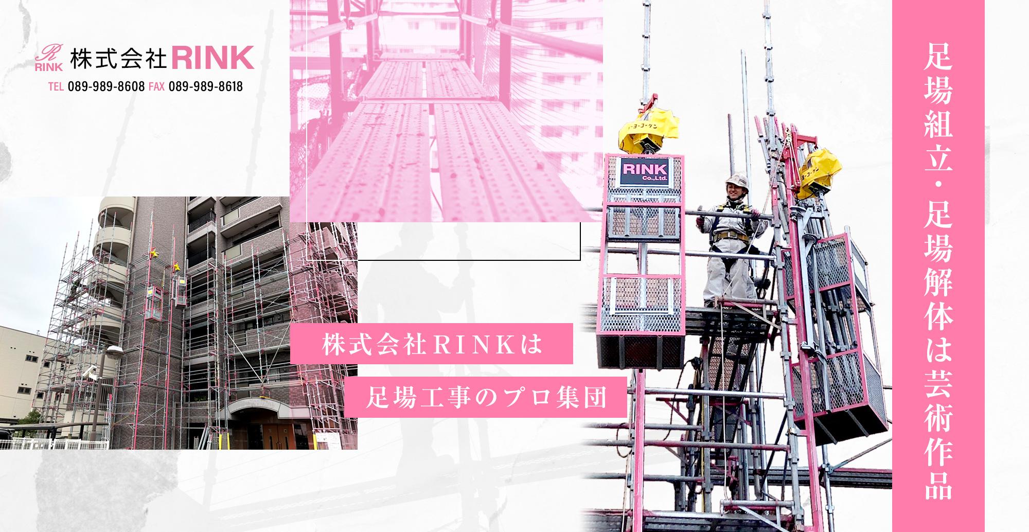 足場組立・足場解体は芸術作品 株式会社RINKは足場工事のプロ集団